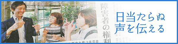 福井新聞掲載バナー