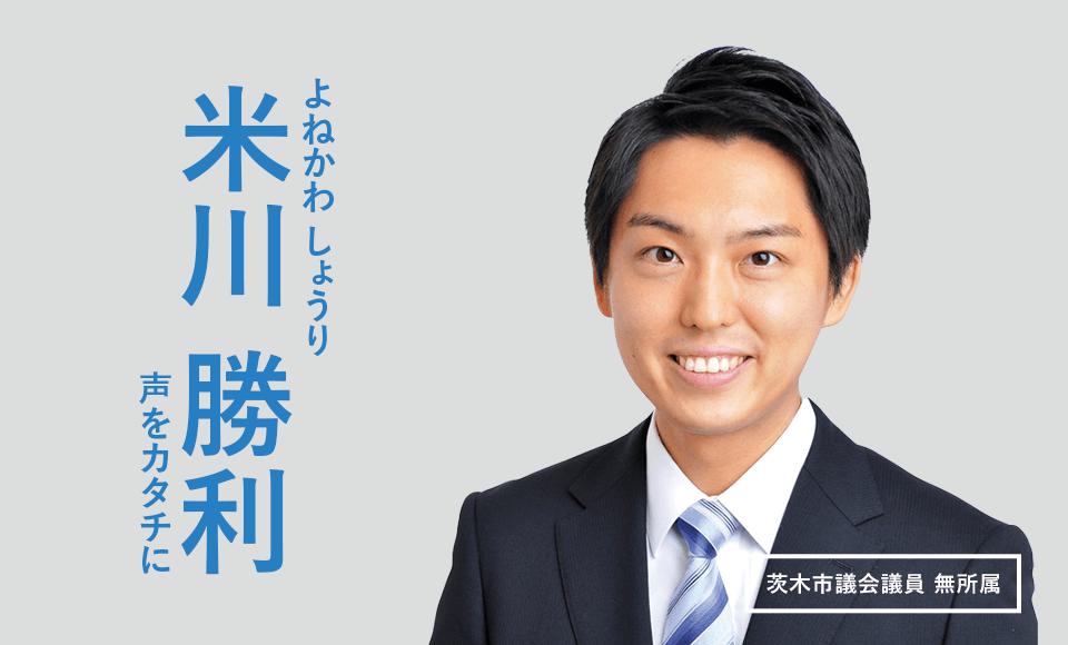 茨木市議会議員 米川勝利のwebサイト